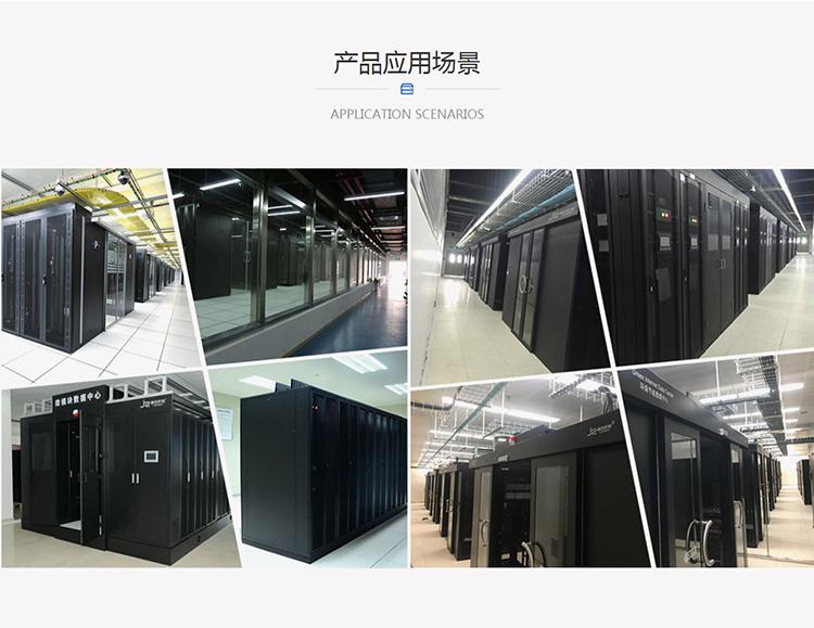 数据中心冷通道机柜定制