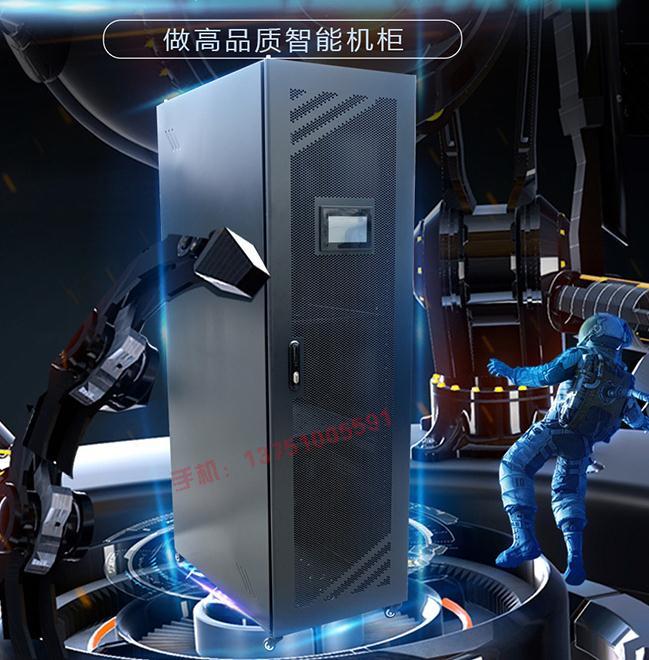 智能一体化机柜