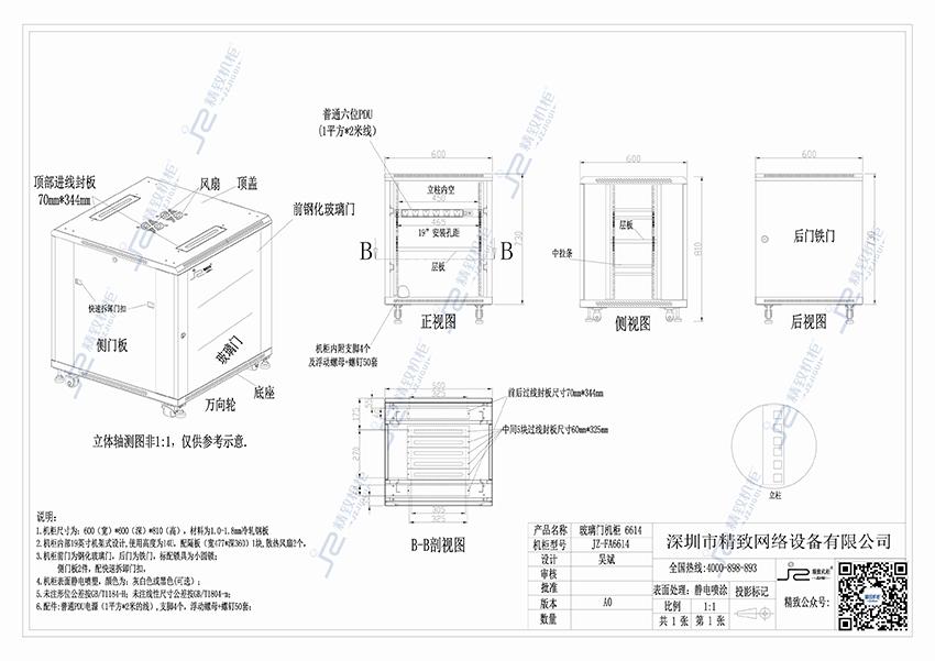12U网络机柜图纸
