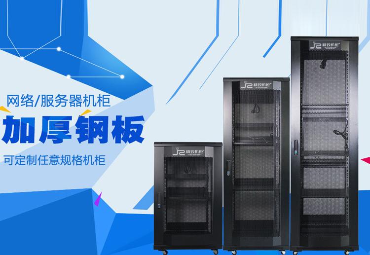 服务器机柜供应商
