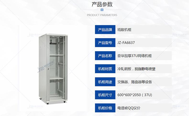 37U机柜产品参数