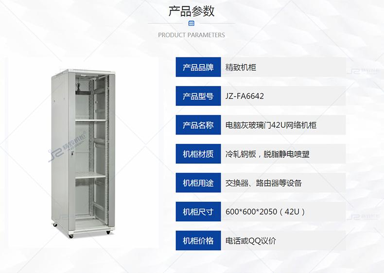 JZ-FA6642标准机柜